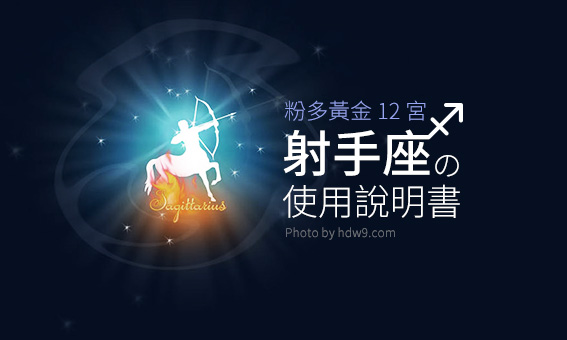 【粉多黃金12宮】射手座的使用說明書