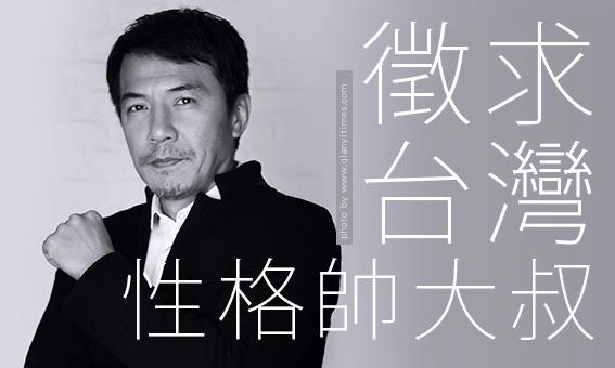 徵求:台灣最性格帥大叔