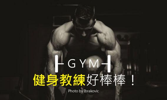 推薦!健身教練好棒棒!
