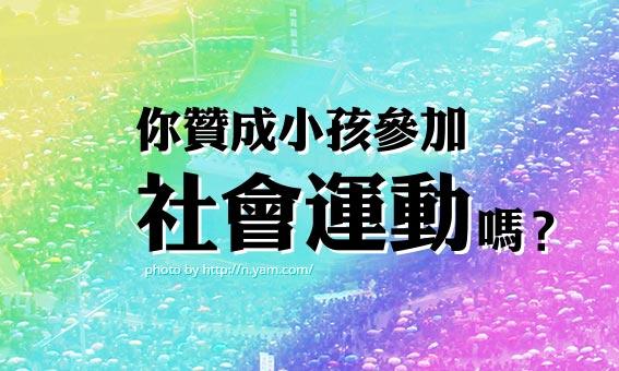 【粉多愛台灣】你贊成小孩參加社會運動嗎?