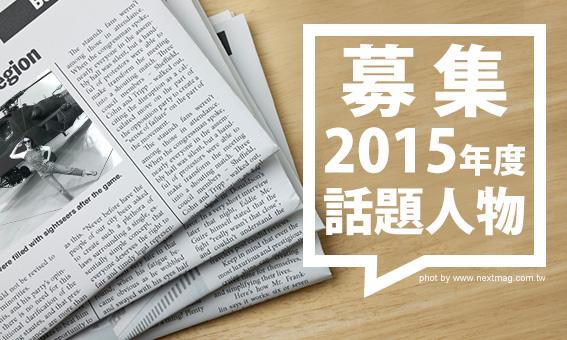 募集:2015年度話題人物