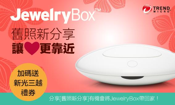 JewelryBox舊照新分享,讓愛更靠近!