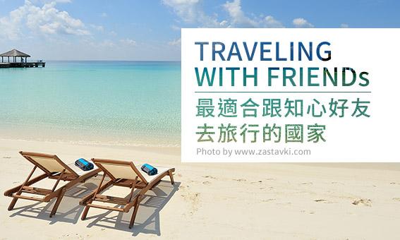 最適合跟知心好友去旅行的國家