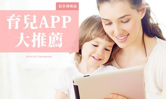 【粉多媽媽經】育兒App大推薦