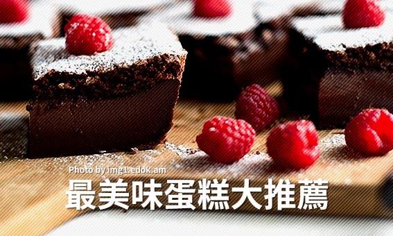 最美味蛋糕大推薦