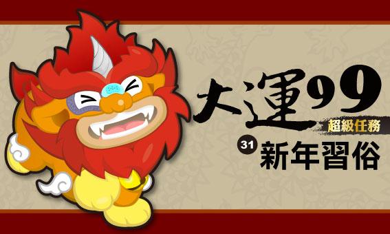 【大運99超級任務】31-新年習俗