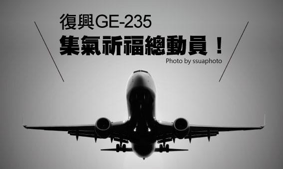 復興GE-235集氣祈福總動員!