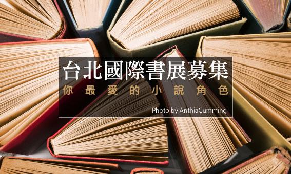 粉多讀書會|台北國際書展募集-你最愛的小說角色