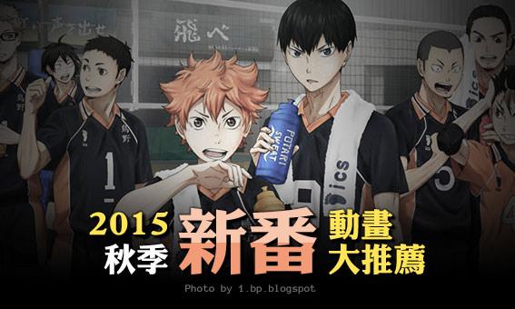 2015 秋季新番動畫大推薦
