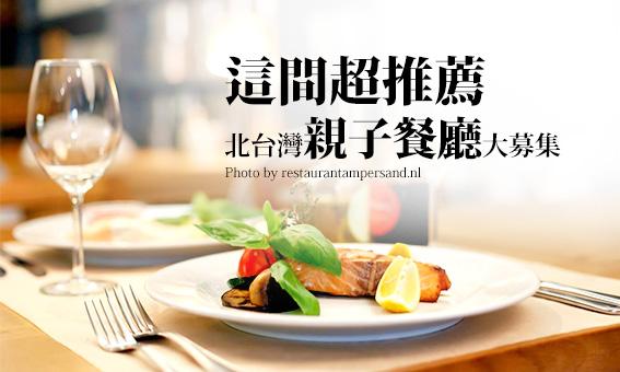 這間超推薦!北台灣親子餐廳大募集