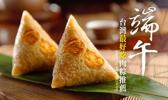 【粉多過端午】台灣最好吃肉粽推薦