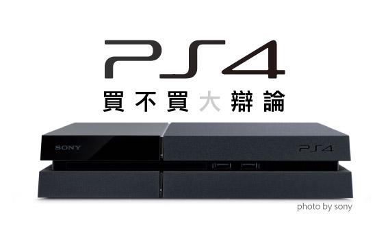 【粉多電玩】PS4買不買大辯論