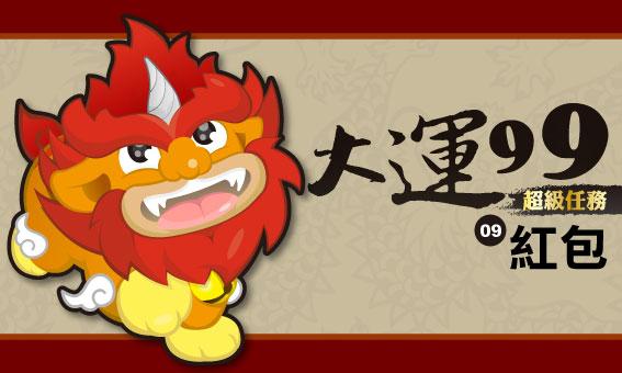 【大運99超級任務】09-紅包
