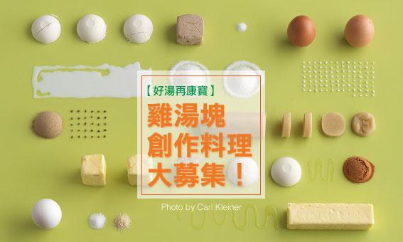 【好湯在康寶】雞湯塊創作料理大募集!