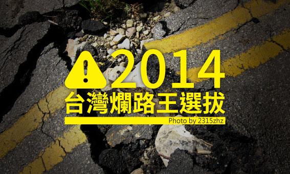 2014台灣爛路王選拔