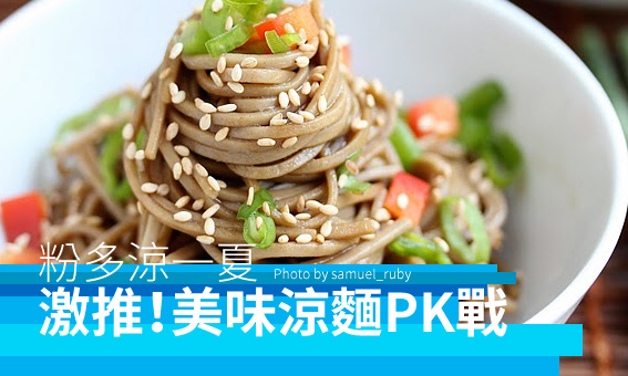 【粉多涼一夏】激推!美味涼麵PK戰