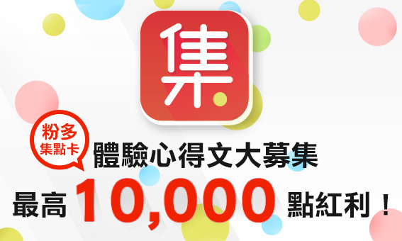 【粉多集點卡】體驗心得文大募集,最高 10,000 點紅利!