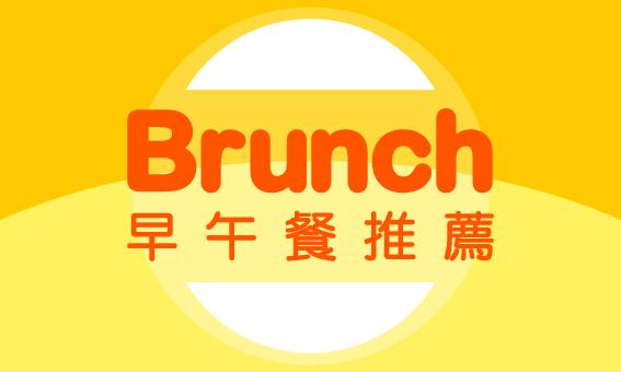 【粉多美食通】早午餐 Brunch 推薦
