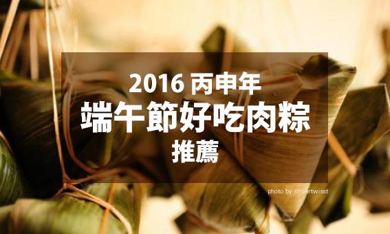 2016 丙申年端午節好吃肉粽推薦