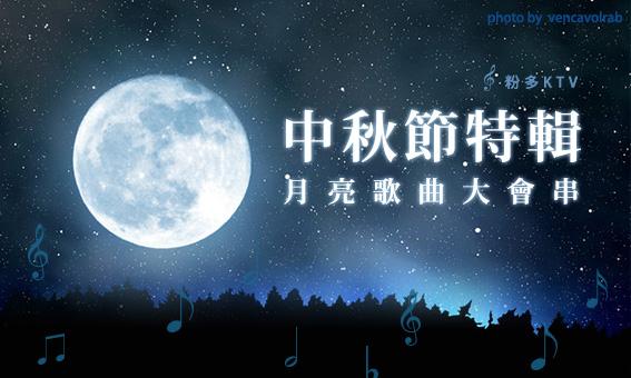 【粉多KTV】中秋節特輯,月亮歌曲大會串