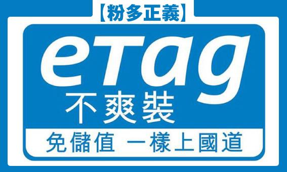 【粉多正義】eTag不爽裝,免儲值一樣上國道