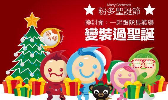 【粉多聖誕節】換封面,一起跟隊長歡樂變裝過聖誕