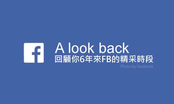 【粉多好回憶】回顧你6年來FB的精采時段