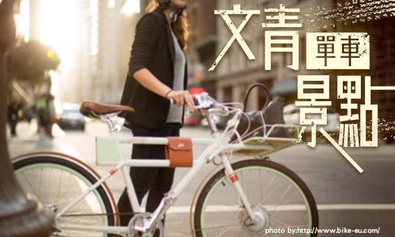 文青最愛單車景點大募集