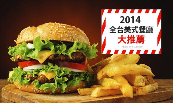 2014 全台美式餐廳大推薦