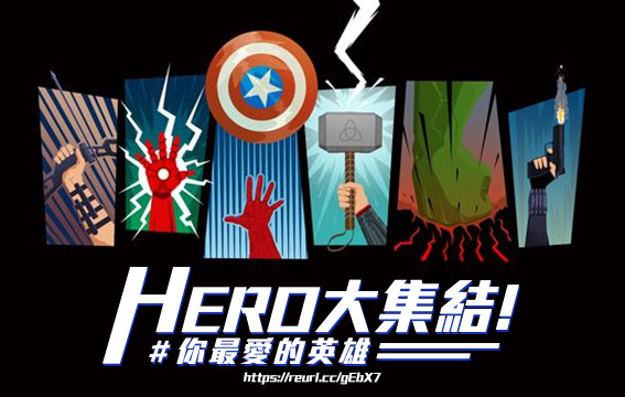 Hero大集結!心目中最愛的英雄