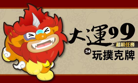 【大運99超級任務】34-玩撲克牌