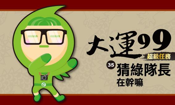 【大運99超級任務】35-猜綠隊長在幹嘛