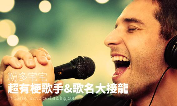 【粉多KTV】超有梗歌手+歌名大接龍