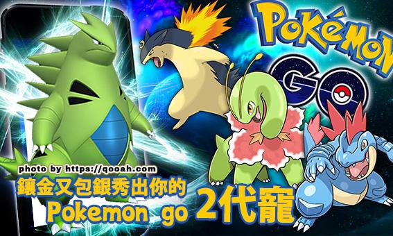 鑲金又包銀 秀出你的 pokemon go 2代寵