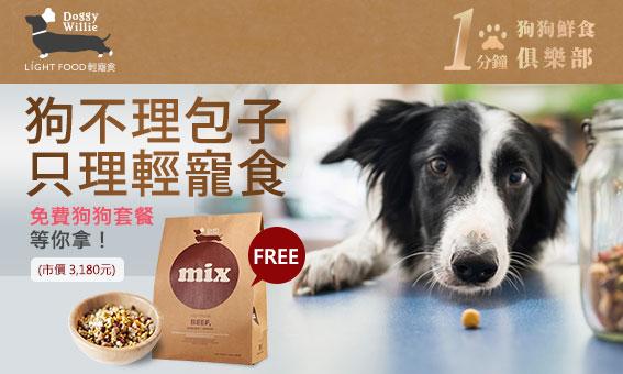 【1分鐘狗狗鮮食-輕寵食】狗不理包子,只理輕寵食
