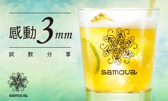 【samova-感動3mm】試飲分享