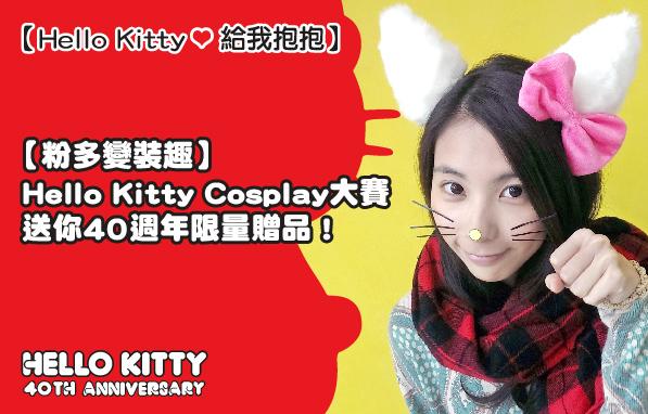 【粉多變裝趣】Hello Kitty Cosplay大賽,送你40週年限量贈品!