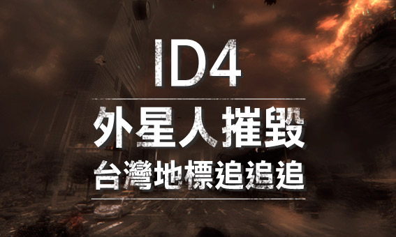 ID4 外星人摧毀台灣地標追追追