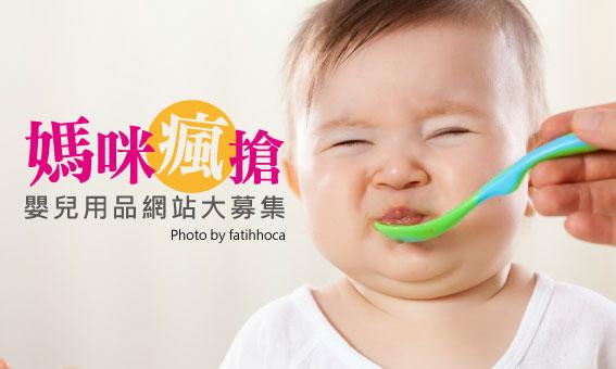 媽咪瘋搶,超優質嬰兒用品採購網站大募集
