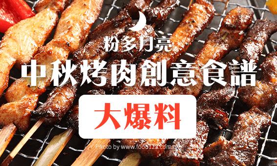 【粉多美食】中秋烤肉創意食譜大爆料