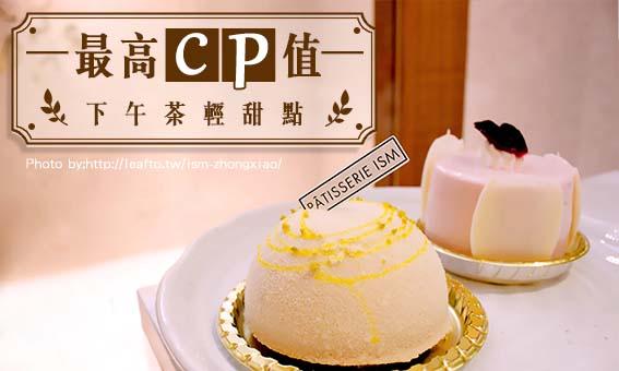 下午餓了,推薦cp值最高的下午茶甜點