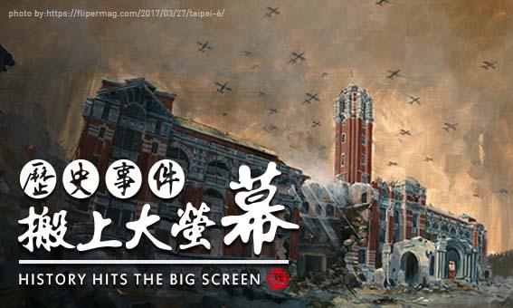 台灣電影靈感大募集,你最想看哪樁台灣事件搬上大螢幕