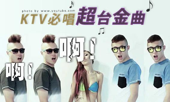 KTV必唱超台金曲
