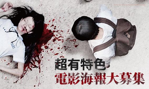 2014超有特色電影海報大募集!