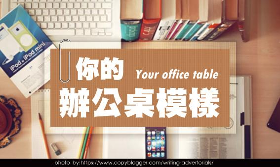 你們の辦公桌模樣大募集~