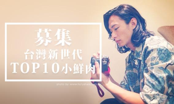 募集:台灣新世代10大小鮮肉