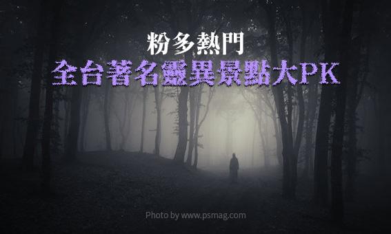 【粉多鬼故事】全台著名靈異景點大PK