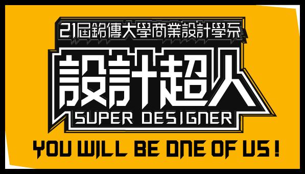 你也可以成為設計超人You will be one of us
