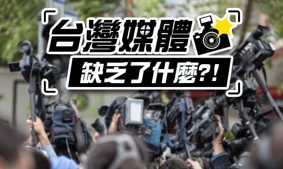 我到底看了什麼?台灣媒體亂象!