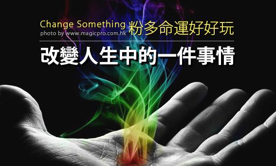 【粉多心靈點滴】如果你可以改變人生中的一件事情,你最想改變的是?